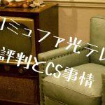 コミュファ光テレビの評判とCS視聴方法を詳しく解説