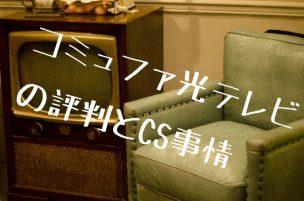 コミュファ光テレビ画像