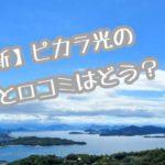 【徹底解説】四国の光回線『ピカラ光』ってどうなの?評判と口コミまとめ!