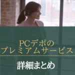 【最新】PCデポのプレミアムサービスの料金プラン、解約や評判まとめ