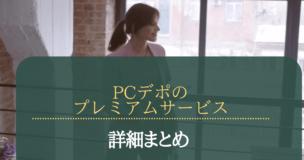 PCデポのプレミアムサービス