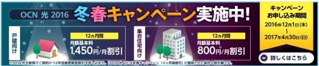 OCN光2016冬春キャンペーン
