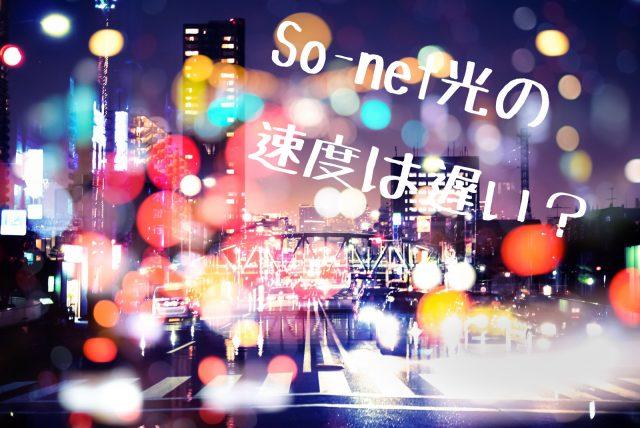 So-net光画像