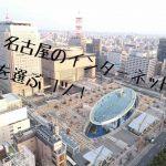 名古屋のインターネット光回線で安くておすすめを選ぶ3つのコツ!