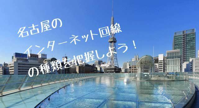 名古屋インターネット画像