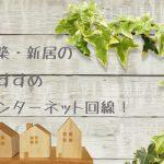 新築・新居のインターネット回線おすすめ5選を公開!