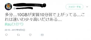 口コミau2