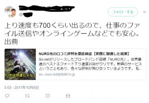 NURO光口コミ2