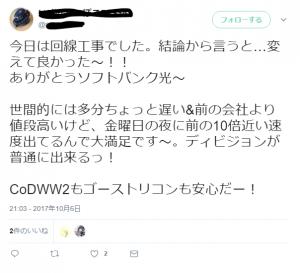 SB口コミ・評判2