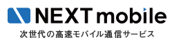 ネクストモバイル1