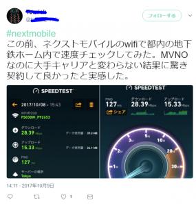 ネクストモバイル12