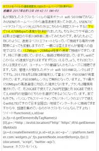 ネクストモバイル7