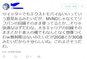 ネクストモバイル9