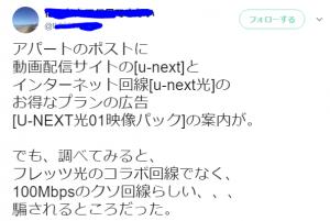 U-NEXT21