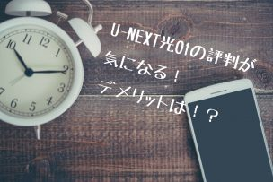 U-NEXT光01画像