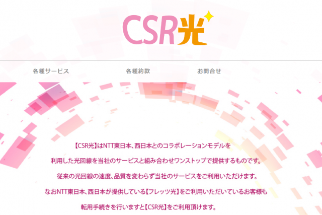 CSR光1