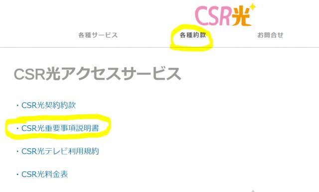 CSR光2