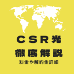【最新版】CSR光の評判はどう?料金や解約金詳細まとめが話題