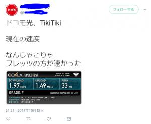 Tiki光コラボ6