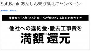 違約金を0円21