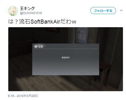 ソフトバンクエアー最新5