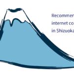 【転勤・引っ越し】静岡のおすすめインターネット回線を徹底比較!