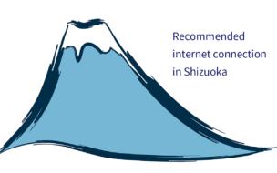 静岡インターネット画像