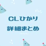 評判はどう?CL光の口コミや料金、解約金と事業者変更詳細をまとめた結果!