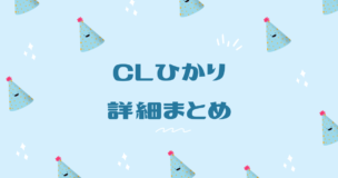 CLひかりのイラスト