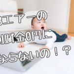 【解約方法】ソフトバンクエアーの割賦金残債を0円にする方法はある!?