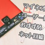 mineo(マイネオ)ユーザーに最適なインターネット回線5選!