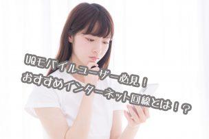 UQモバイル画像