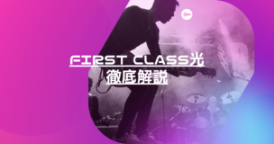 FIRST CLASS光