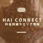 Hai connect(ハイコネクト)wi-fiの評判はどう?料金詳細やエリア情報!