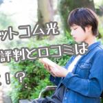 大学生協ひかり(ネットコム光)の評判と口コミはどう?料金詳細まとめ