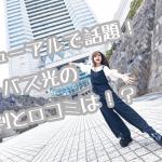 【日本最安って本当?!】ノーバス光の評判と口コミと料金詳細まとめ!