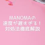 manoma(マノマ)の速度が遅すぎる!試してほしい4つの対処方法