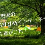 長野県民必見!おすすめ最速の光回線4選がこちら