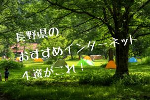 長野県、インターネット