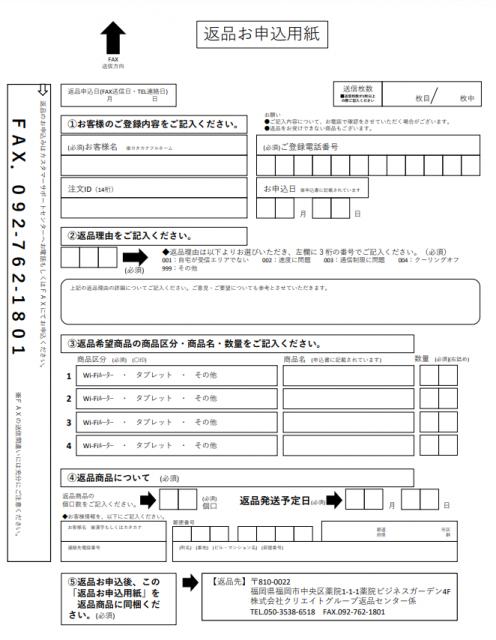 返品申込用紙