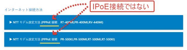 PPPoE接続