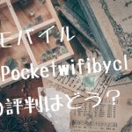 clモバイル(Pocket WiFi by cl)の評判はどう?解約金や料金詳細まとめ!
