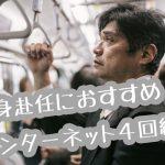 【新生活】単身赴任に超おすすめインターネット回線4選!