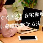 在宅勤務でWiFi環境ない場合どうする?すぐ出来るネット環境の整え方法