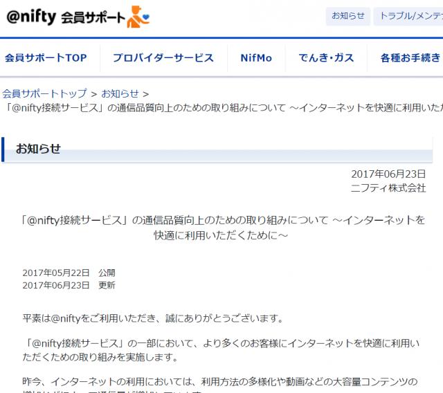 @nifty接続サービスの通信品質向上