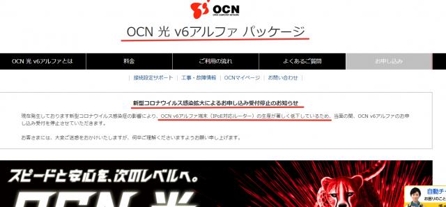 OCN光v6アルファパッケージ