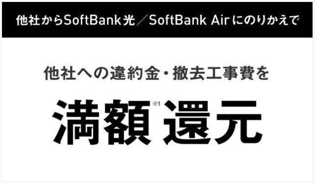 SoftBankあんしん乗り換えキャンペーン