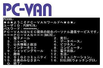 PC-VAN