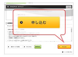 So-net申し込みフォーム