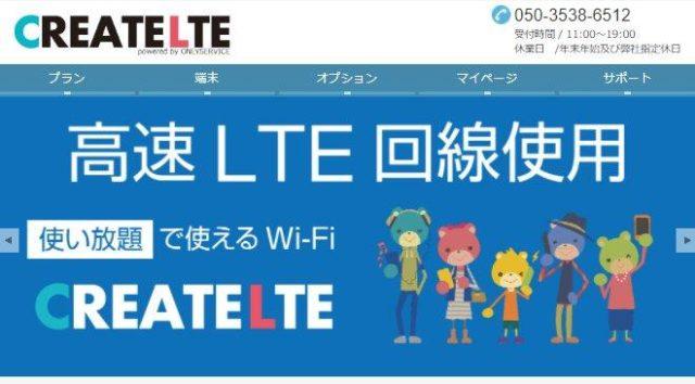 CREATE LTE